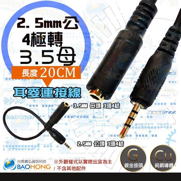 含稅】 20公分 鍍金 4極3環4節 2.5MM公轉3.5MM母 公對母延長線 耳麥耳機插頭連接線 2.5轉3.5音源線