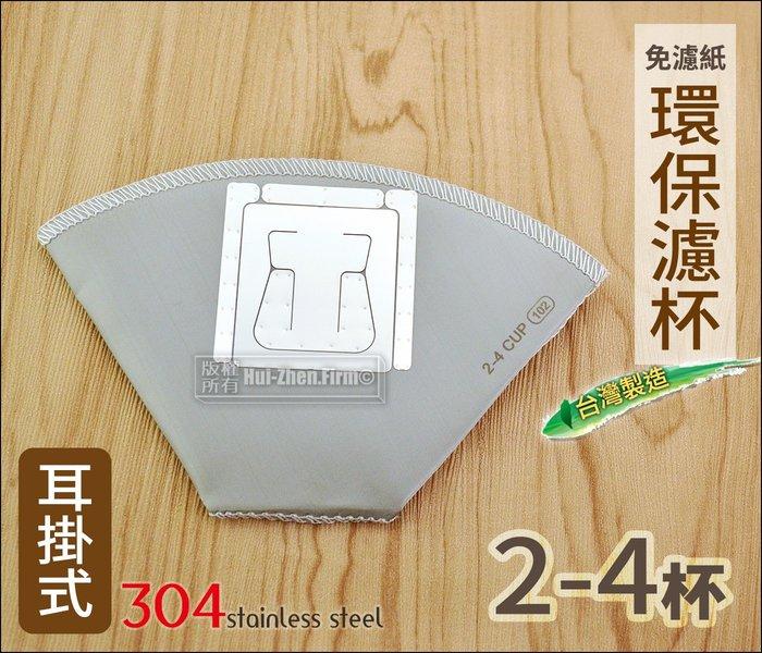 CUG 304不鏽鋼【耳掛式環保濾杯 2-4杯】20-2716 替代傳統濾紙 掛耳式手沖咖啡 便攜式濾網 泡茶可