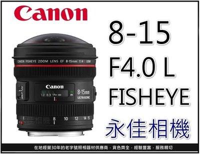永佳相機_CANON EF 8-15mm F4 L F4L FISHEYE USM 魚眼變焦鏡頭 【平行輸入】(2)