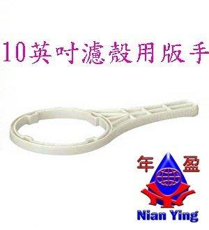 【NianYing 淨水】9.5吋  10吋 濾殼專用塑膠板手(台製)