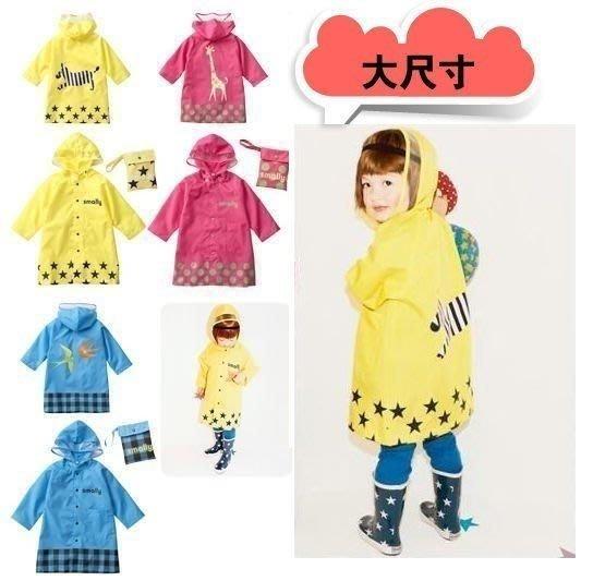 八號倉庫 大尺寸-動物圖案長版寶寶兒童雨衣/雨披/附收納提袋 (三色)【2W033B0985】