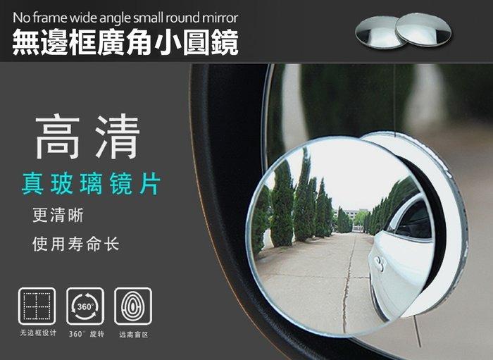 【威利購】無邊框廣角小圓鏡 360可調 後視鏡輔助鏡 倒車鏡 盲角鏡