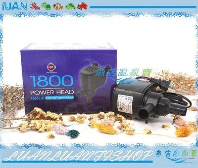 【~魚店亂亂賣~】台灣UP雅柏POWER HEAD沉水馬達1800(1800L/H)可調水量(馬達頭)