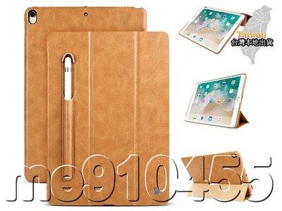 iPad Pro 10.5吋 皮套 智能皮套 喚醒 休眠 ipad pro 皮套支架 pencil 防丟筆槽 棕色現貨