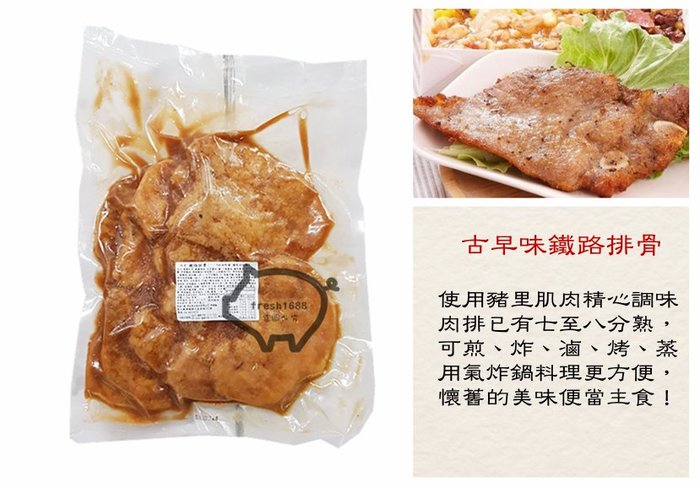 【鐵路排骨 豬排 10片 一公斤】懷舊古早味 里肌肉排精心調味 煎 烤 炸 滷 蒸 氣炸鍋料理『即鮮配』