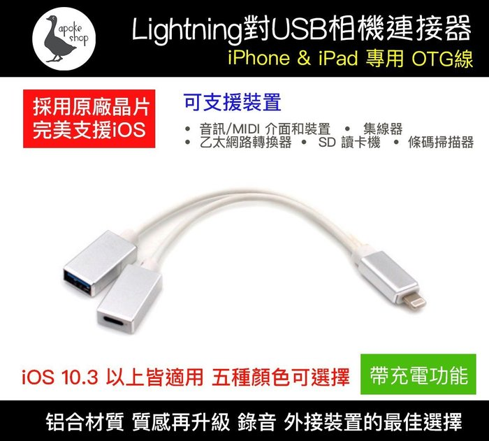 原廠晶片 有充電功能 iPad iPhone 蘋果 OTG 傳輸線 轉接線 Lightning 對 USB 相機轉接器