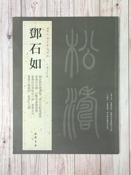 正大筆莊~『歷代名家書法經典 鄧石如』字帖 書法 中國書房