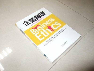 古集二手書83 ~企業倫理Business Ethics 朱延智博士 五南 9789571155548