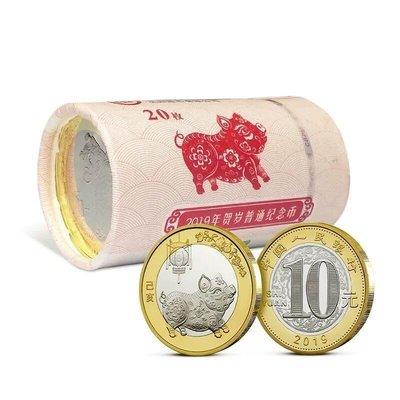 中國 2019豬年賀歲紀念幣,10元硬幣,原封未拆