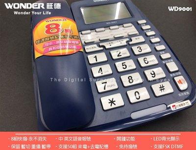 保固一年【旺德 WONDER】WD-9001 藍色&白色&紅色可 免持撥號重撥保留等功能 傳統家用電話市室內電話有線電話