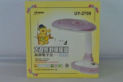家電大師 優雅牌 大寶熊27W舒視檯燈 UY-2709 全新 保固一年 新北市