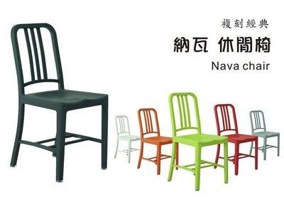 【YOI】日本外銷品牌  納瓦休閒椅 ...