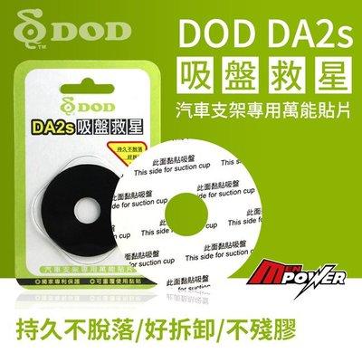 【吸盤貼片的最佳選擇】DOD DA2s 吸盤救星 萬能貼片 黏性超強 各廠牌行車記錄器 導航 手機吸盤支架適用 10