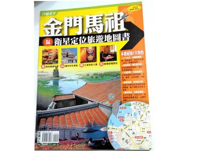 《行遍天下~金門馬祖衛星定位旅遊地圖書》
