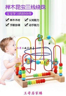 【王哥】小碩士大串珠 兒童寶寶益智繞珠積木質玩具18個月寶寶1-2-3-6周歲DX-118979