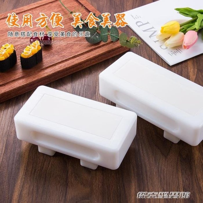 【特惠】壽司模具 千層壽司模具手壓飯模具壽司壓箱 竹 壹點點