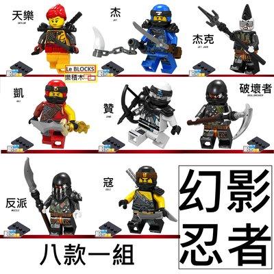 樂積木【當日出貨】將牌 幻影忍者 八款一組 袋裝 天樂 杰 杰克 凱 寇 贊 破壞者 旋風忍者 非樂高LEGO相容