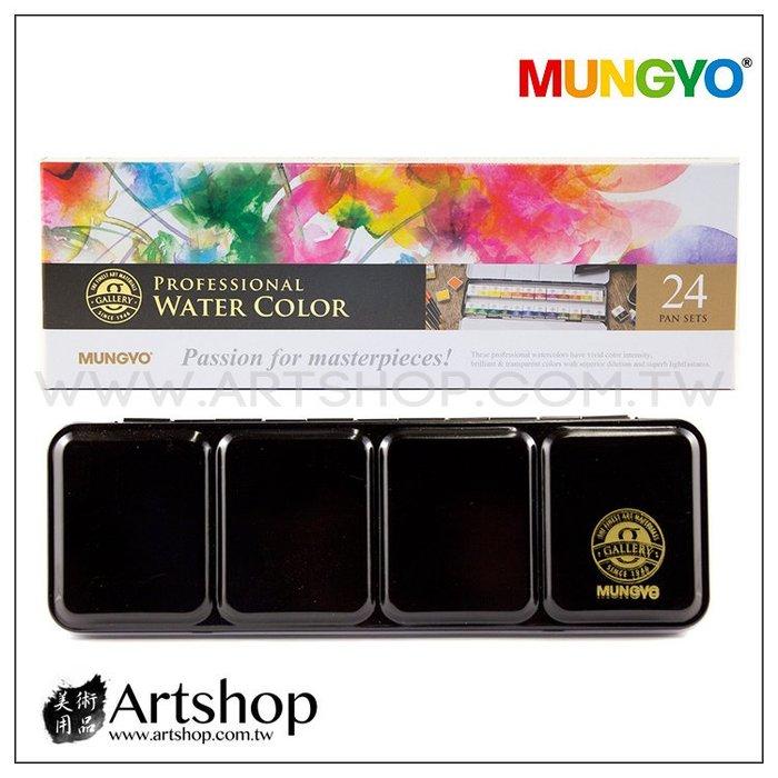 【Artshop美術用品】韓國 MUNGYO 專家塊狀水彩 (24色) MWPH-24C