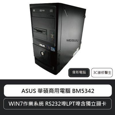 ☆偉斯電腦☆ ASUS 華碩商用電腦 BM5342 正版WIN7作業系統, RS232埠LPT埠含獨立顯卡 特價促銷中