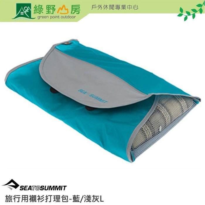 綠野山房 Sea To Summit 澳洲旅行用襯衫打理包 透氣 行李整理袋衣物收納袋 藍/淺灰 STSATLSFLBL