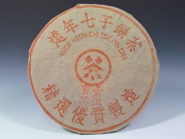 可以堂普洱茶苑 歲月修練30年英敏號普洱老茶餅原價3萬元特價8000元單餅