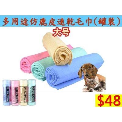 【億品會】64X43cm/筒裝 多用途仿鹿皮 毛巾 寵物毛巾 速乾毛巾 吸水毛巾 美容毛巾 車用毛巾 快乾毛巾