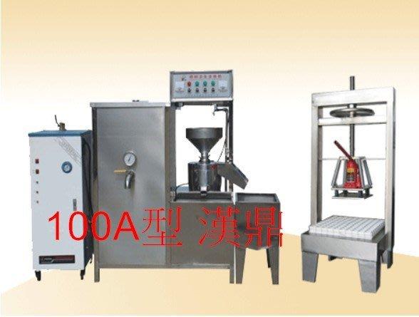 100A型商用/家用中型豆腐機,整機不鏽鋼熱銷高品質正品豆漿豆乾機壓機組