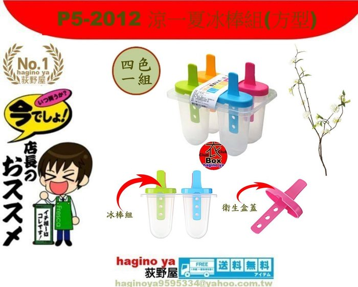 荻野屋/ P5-2012 涼一夏冰棒組(方型)/冰棒組/涼一下用具/P52012直購價