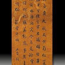 【 金王記拍寶網 】S269  中國清代書畫名家 石菴款 手繪書法一張 罕見稀少~