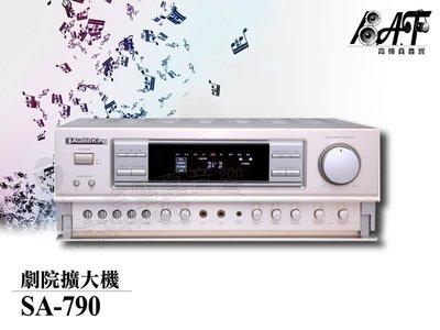 高傳真音響【Audio King SA-790】5.1劇院擴大機.音樂.卡拉ok.電影院