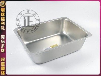 環球ⓐ廚房用品☞#304加深方盤(特小) 不銹鋼方盤 餐盤 茶盤 長方盤 台灣製造