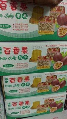 6kg/10斤百香果凍分享包裝(原味/椰果)百香果冰棒 熱情果果凍 熱情果冰棒 百香果