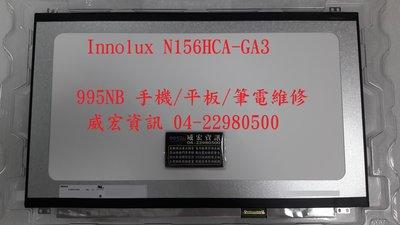 華碩 Lamborghini VX7 ROG G501JW G501VM G51JX 筆電維修 修理螢幕 螢幕閃爍 破裂