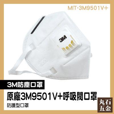 【丸石五金】3M防塵口罩 成人口罩 呼吸閥口罩 成人立體口罩 魚嘴型口罩 白色 批發 MIT-3M9501V+ 非醫療