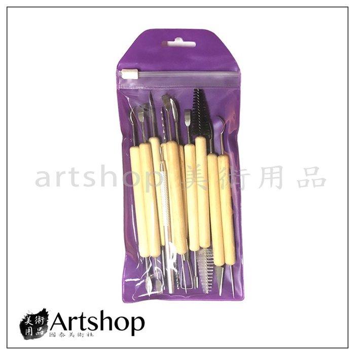 【Artshop美術用品】雕塑工具 雷絲工具組11入