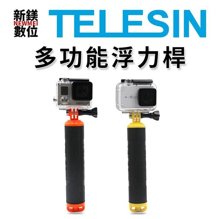 【新鎂-詢問另有優惠】TELESIN 副廠配件 多功能浮力桿 適用GoPro  #GP-MNP-300-OR