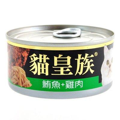 【寵物王國-貓館】貓皇族大罐-鮪魚+雞肉170g