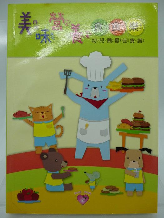 【月界二手書店】美味營養時時樂-幼兒園最佳食譜(絕版)_幼兒教育協會出版 〖餐飲〗CNB