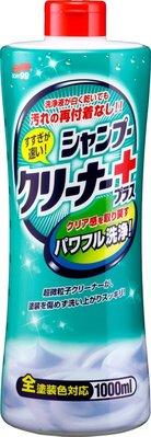 【油樂網】SOFT99 快速強力洗淨洗車精(各色車適用)