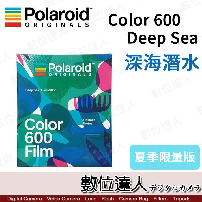 【數位達人】Polaroid Color 600 深海潛水 Deep Sea Dive / 適用 600 i-Type