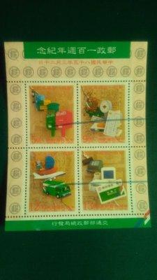 3108 台灣銷戳舊票 (成套) 小全張共1張 低價起標