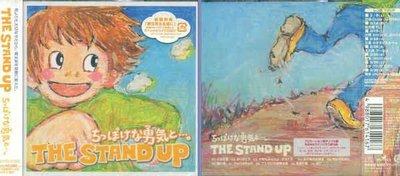 (日版全新未拆) THE STAND UP 2張一起賣-ちっぽけな勇