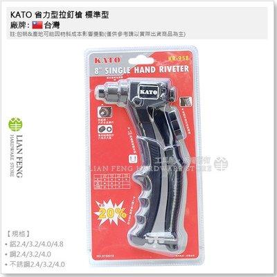 【工具屋】*含稅* KATO 省力型拉釘槍 標準型 KR-958 可拉白鐵拉釘 拉釘機 鉚釘槍 四種規格 不銹鋼拉釘