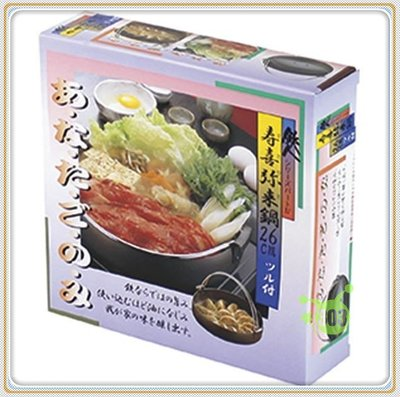 303生活雜貨館 日本製  日本製  5030 壽喜鍋26cm 高雄市