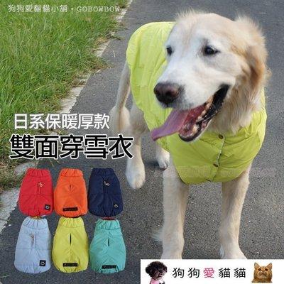 【狗狗愛貓貓小舖】〈大型犬〉日系保暖厚款《雙面穿》雪衣(5L.6L.7L) _ 大狗衣服 寵物衣服 狗服 狗狗衣服