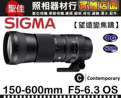 【150-600MM 大砲 Contemporary】F5-6.3 DG OS HSM 恆伸公司貨 SIGMA C 版 台中市