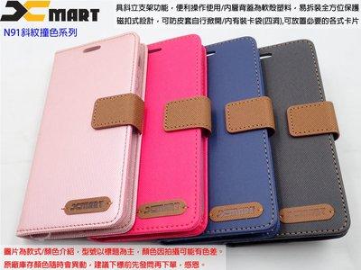 壹XMART ASUS ZenFone Max PRO ZB602KL 斜紋系經典款側掀皮套 N911撞色風保護套 台中市