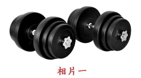 【Fitek 健身網】20KG啞鈴x2支 ☆40公斤槓片組☆訓練二頭肌、胸肌、重訓適用㊣台灣製