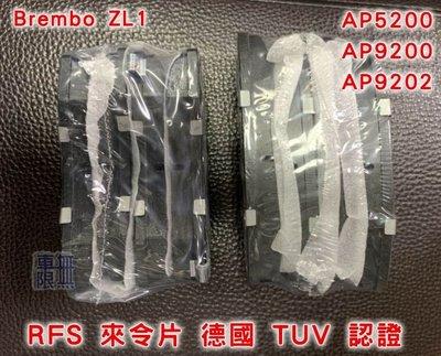 【原廠卡鉗專用 】德國 RFS煞車皮/ 來令片 FOCUS MK2~MK3.5/ MAZDA/ 【 TUV 認證 】