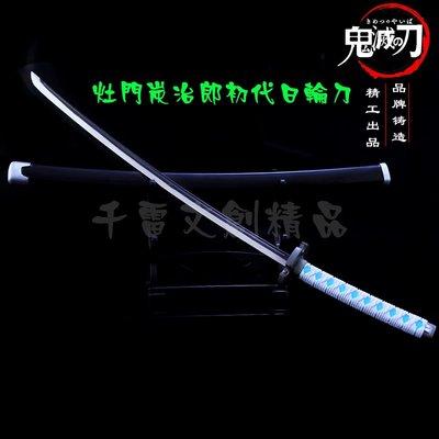 鬼滅之刃 -灶門炭治郎初代日輪刀25.5cm(長劍配大劍架.此款贈送市價100元的大刀劍架)